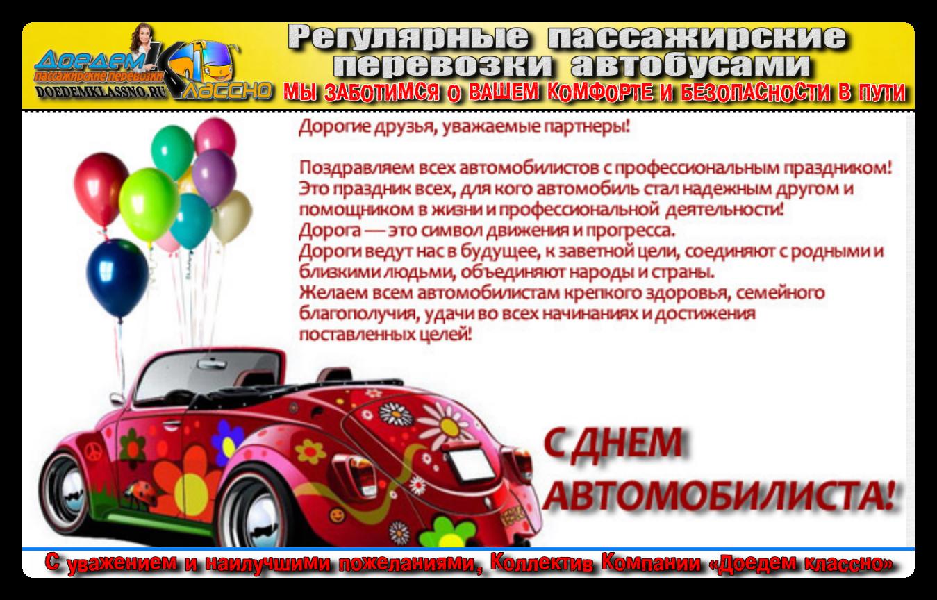 Официальное поздравление день автомобилиста
